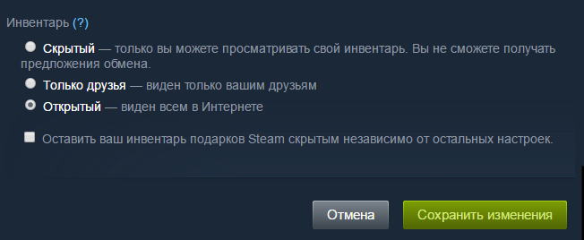 Настройки приватности инвентаря Steam