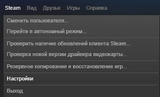 Настройки в Steam