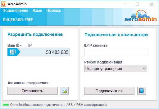 Окно программы AeroAdmin