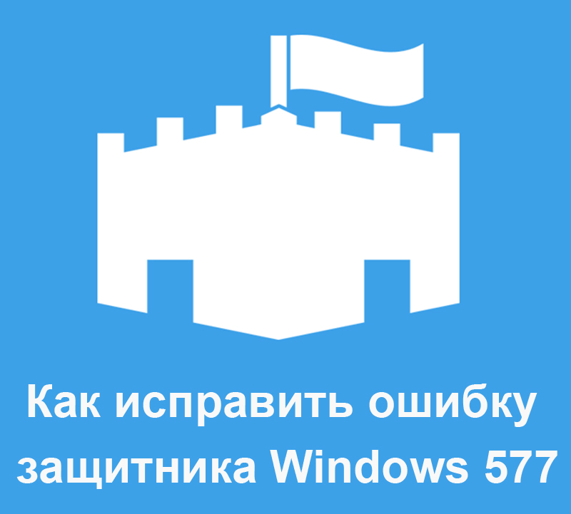 Ошибка защитника Windows 577