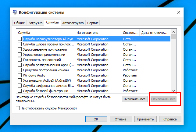 Отключение служб в Windows
