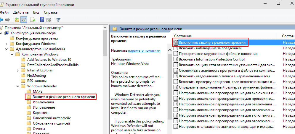 Отключение защитника Windows в редакторе ЛГП