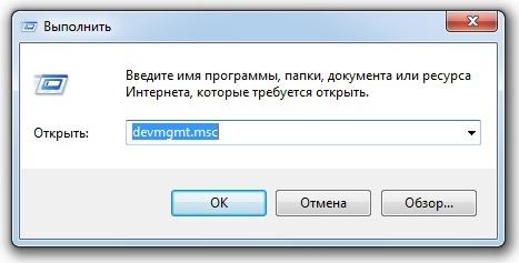 Открытие в Windows devmgmt.msc