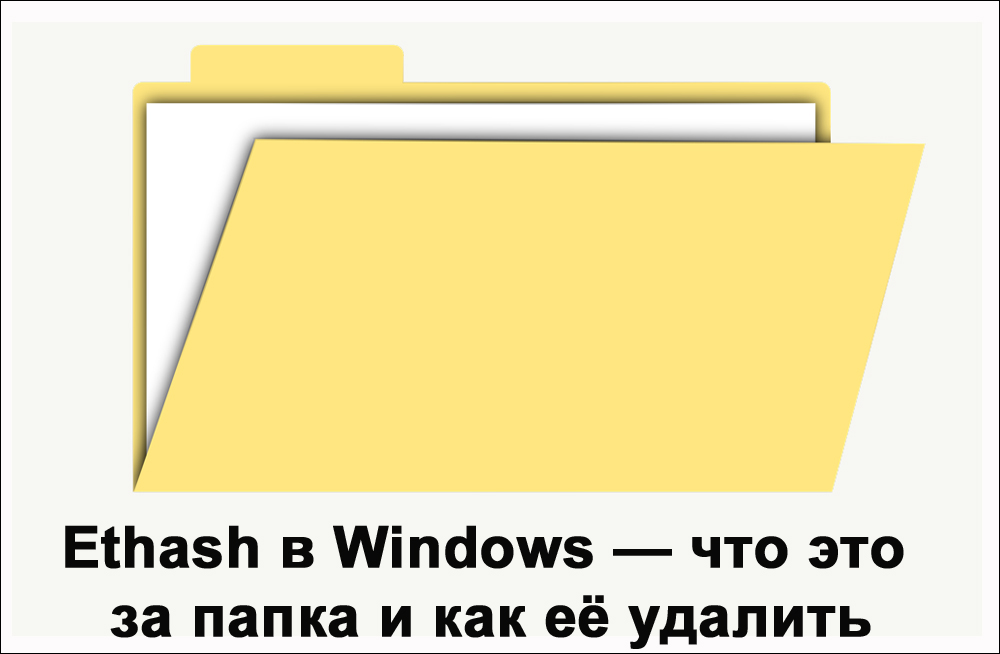 Папка Ethash в Windows