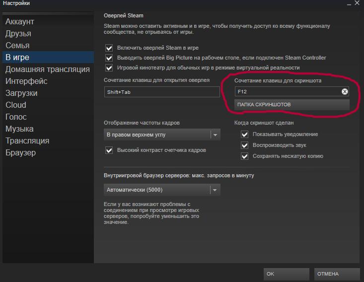 Папка скриншотов в Steam