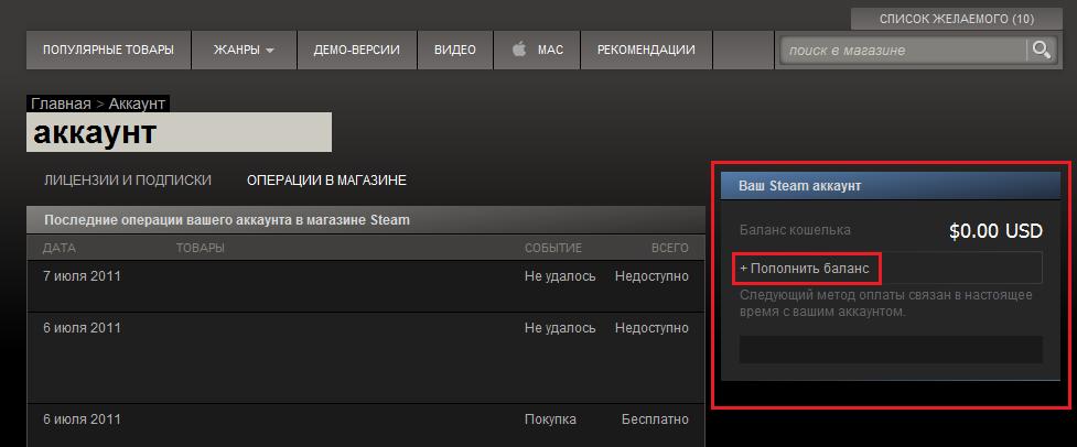 Пополнение Steam-кошелька