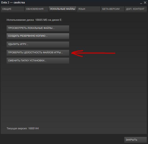 Проверить целостность файлов игры в Steam