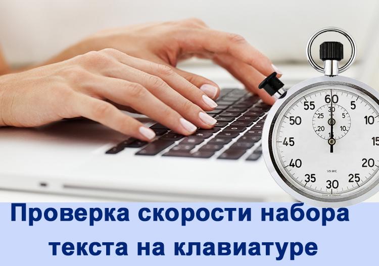 Проверка скорости набора текста на клавиатуре