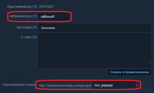 Редактирование профиля группы в Steam