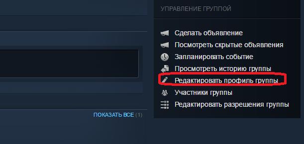 Редактировать профиль группы в Steam
