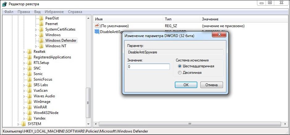 Редактор реестра - Windows Defender