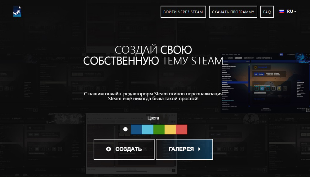 Cайт-конструктор скина steamcustomizer.com