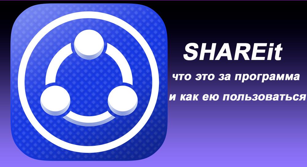 SHAREit – что это за программа