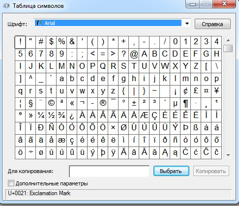 Таблица символов в Windows