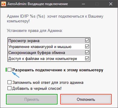 Уведомление клиенту о подключении в AeroAdmin