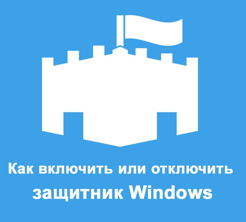 Включение и отключение Защитника Windows