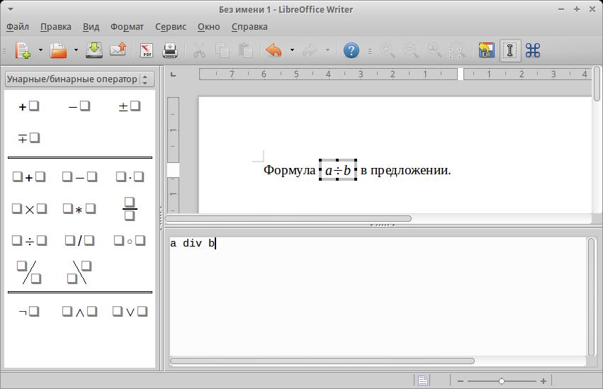 Вставка формулы в документ Writer