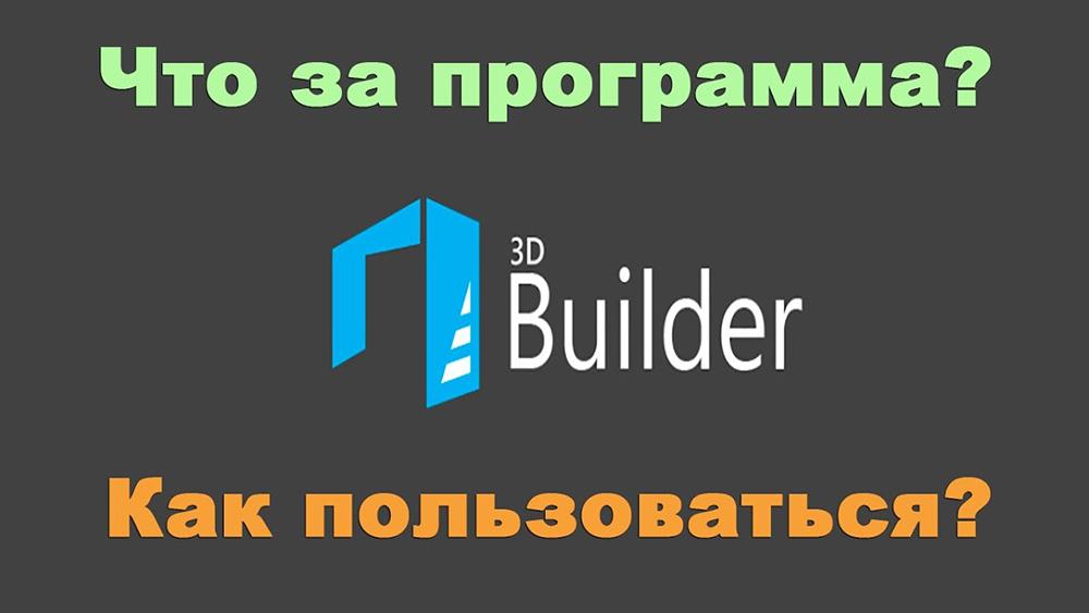 Приложение3D Builder