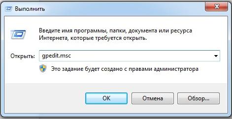 Запуск gpedit.msc