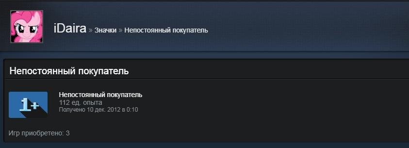 Значок за покупку игр