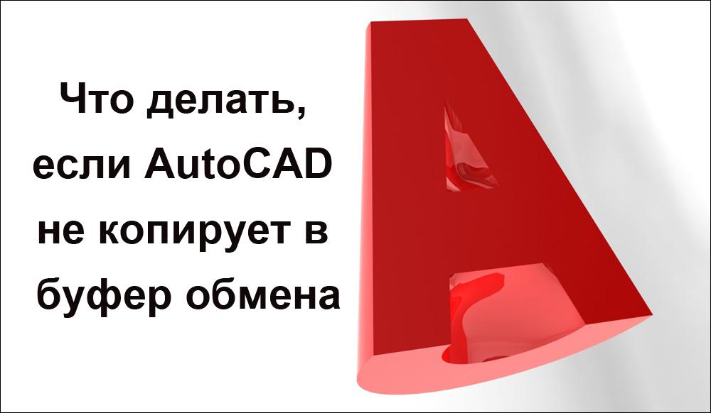 AutoCAD не копирует в буфер обмена