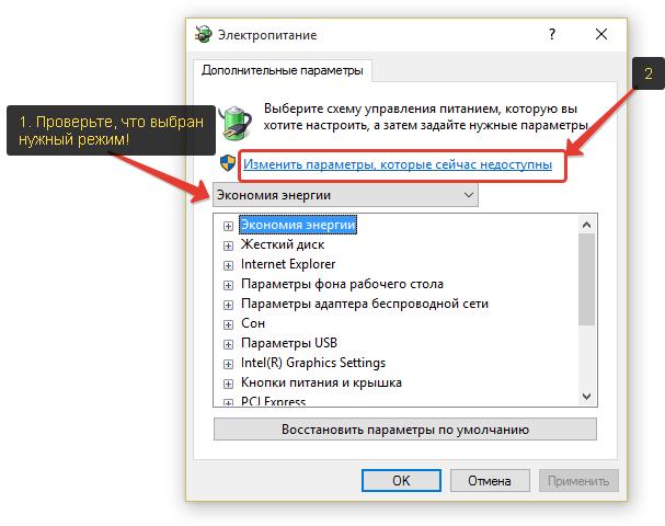 Экономия энергии в Windows 10