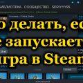 Что делать, если не запускается игра в Steam