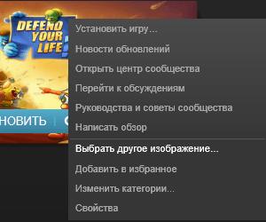Изменение изображения игры в Steam