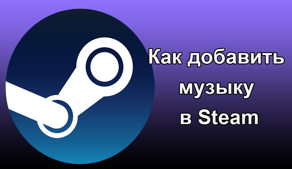 Как добавить музыку в Steam