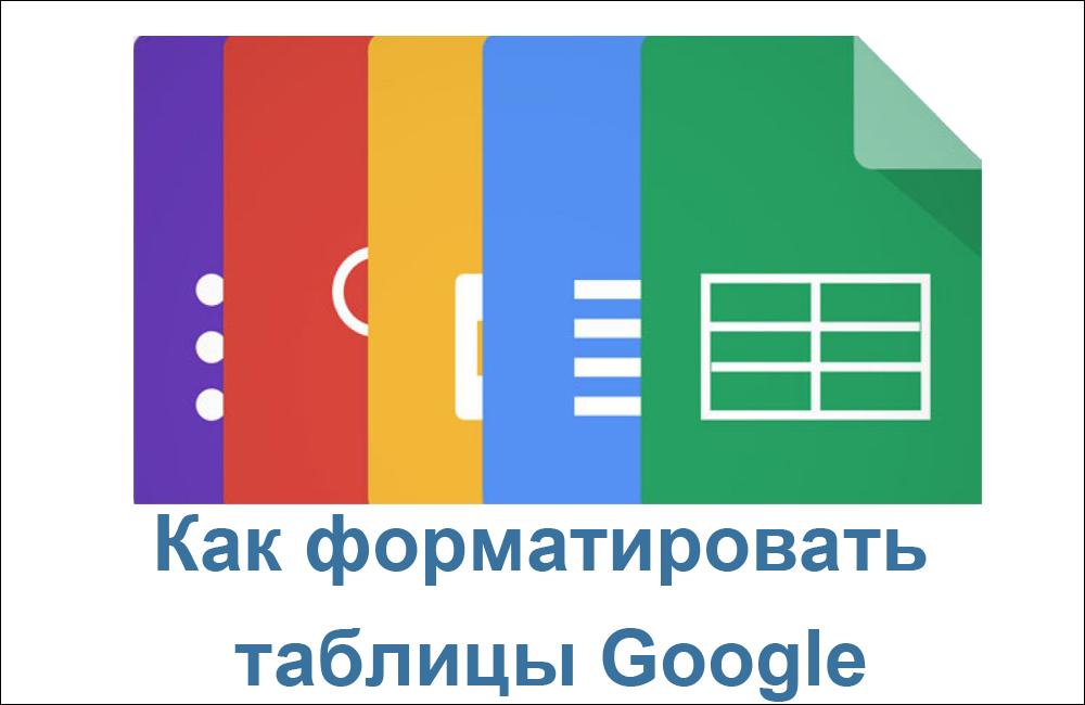 Как форматировать таблицы Google