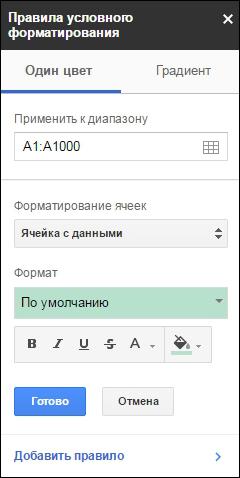 Правила условного форматирования в таблице Google
