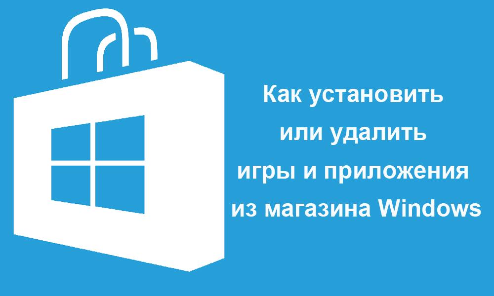 Установка и удаление компонентов из магазина Windows 10