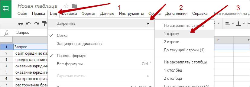 Закрепление строк в таблице Google