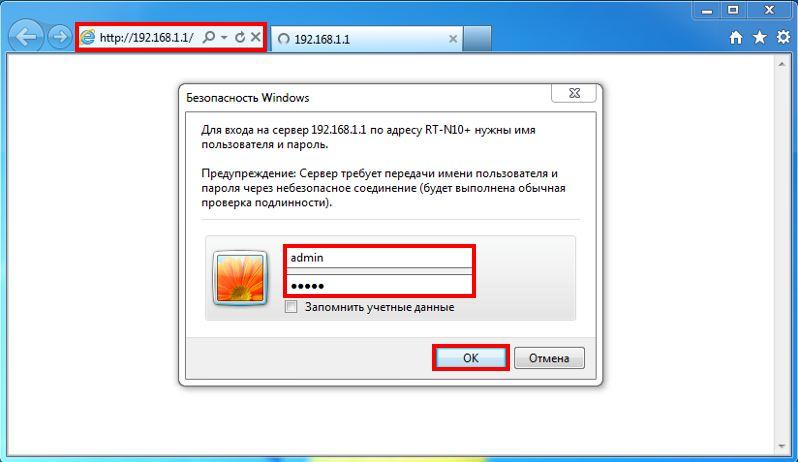 Авторизация на сервере Asus