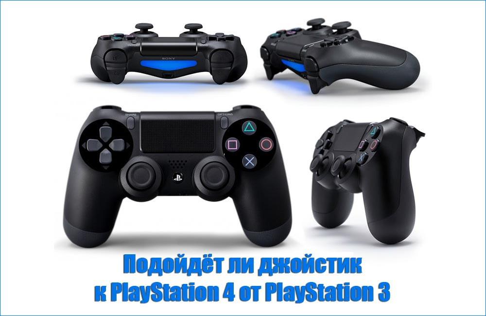 Подойдёт ли джойстик к PlayStation 4 от PlayStation 3