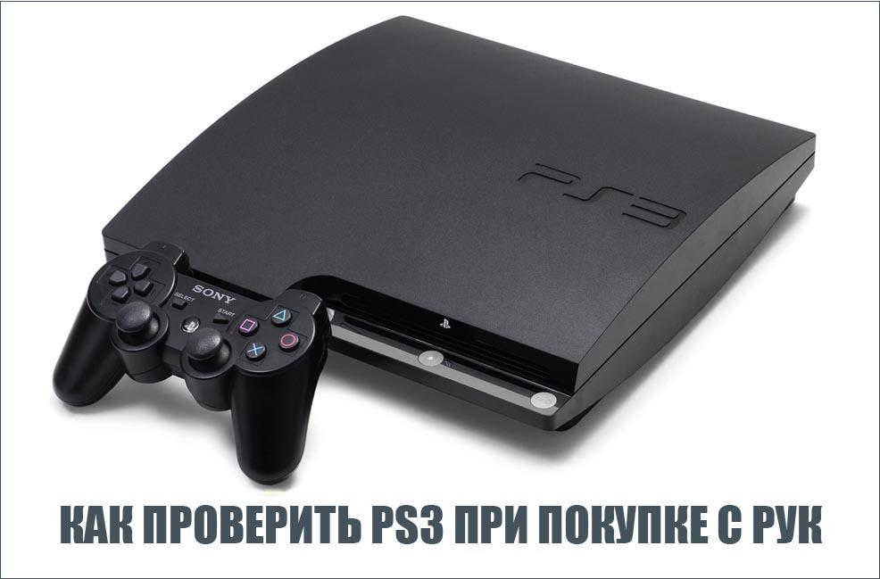Как проверить PS3 при покупке с рук