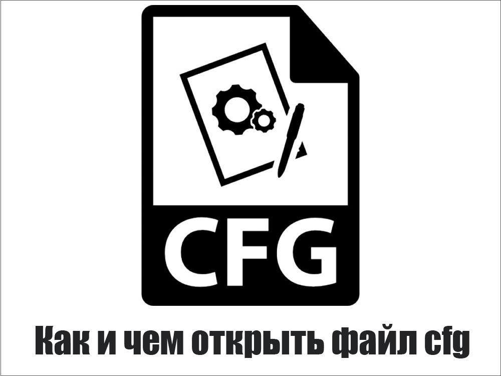 Как и чем открыть файл cfg