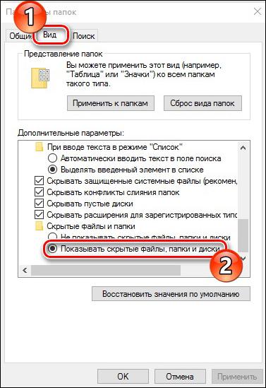 Как отобразить скрытые папки в Windows 10
