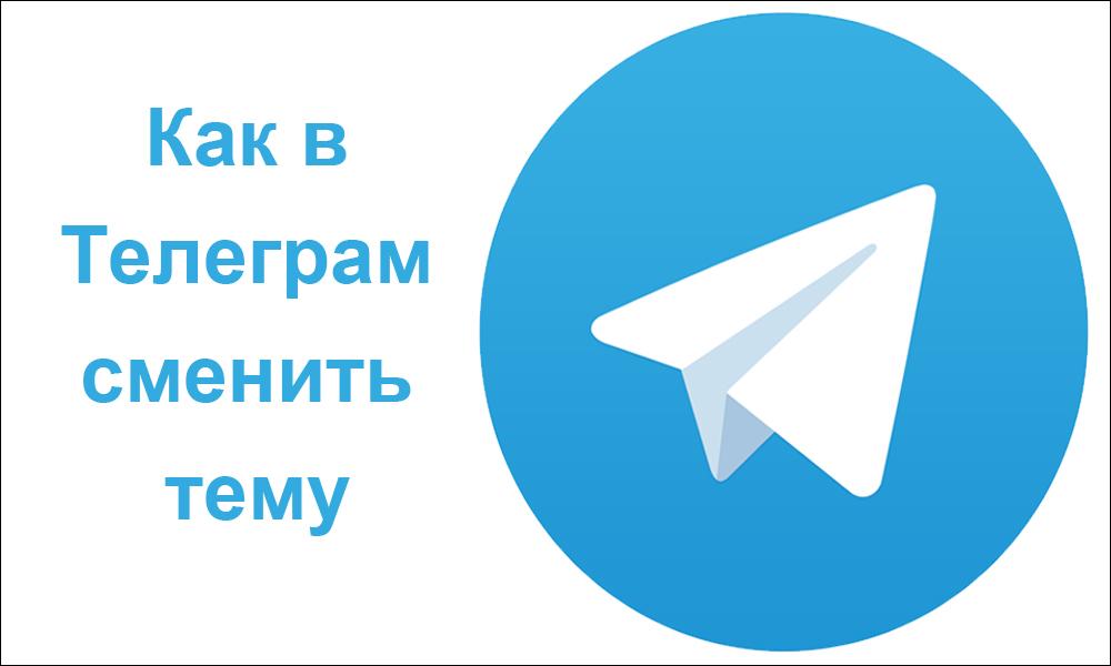 Как в Телеграм сменить тему