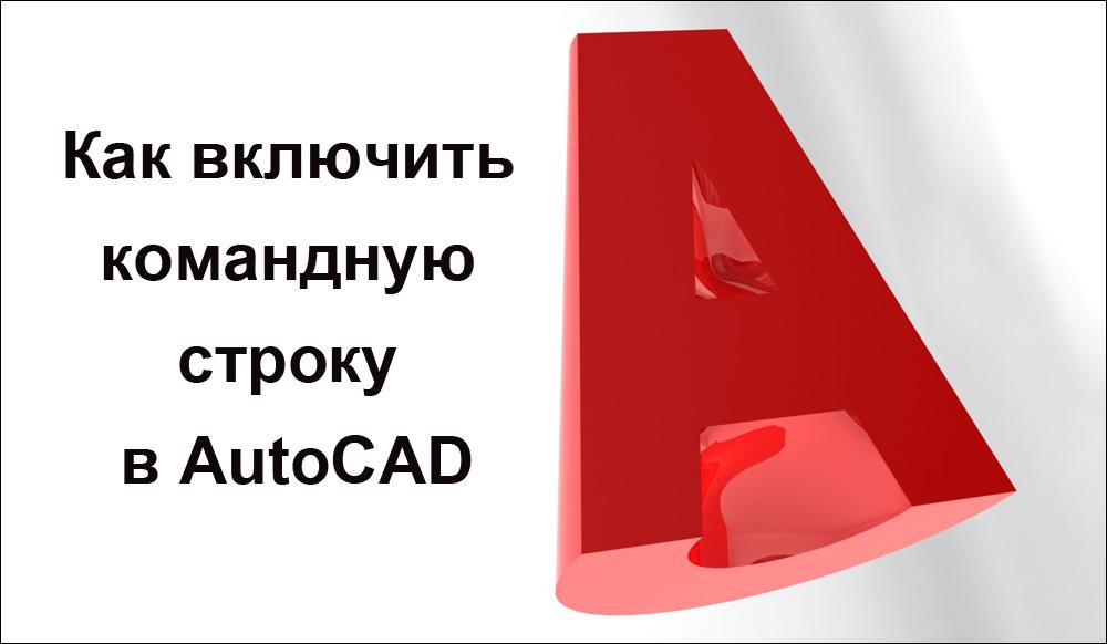 Как включить командную строку в AutoCAD