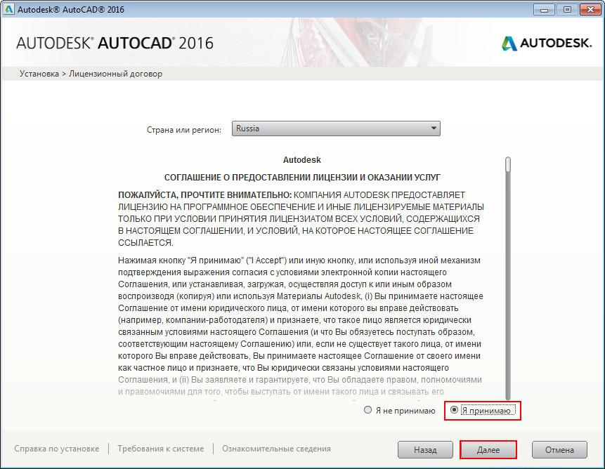 Лицензионный договор при установке AutoCAD
