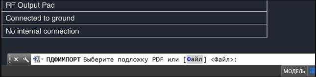 Настройка«ПДФИМПОРТ»