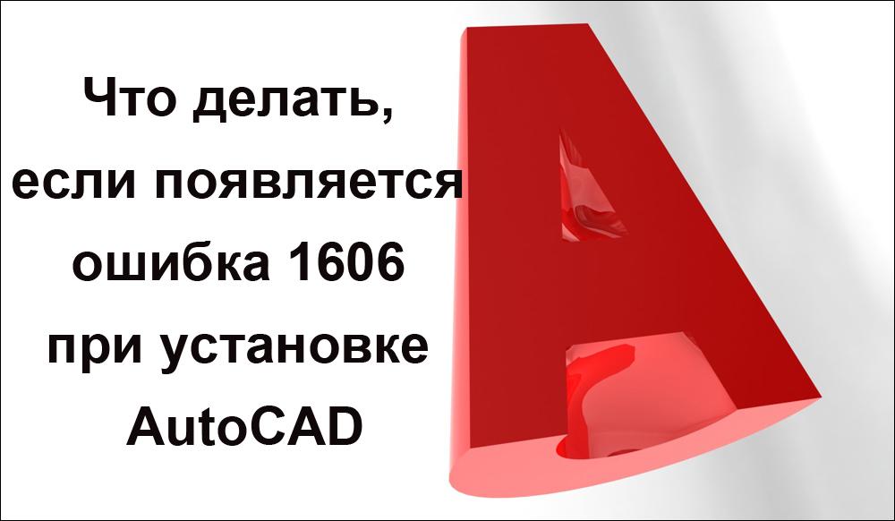 Ошибка 1606 при установке AutoCAD