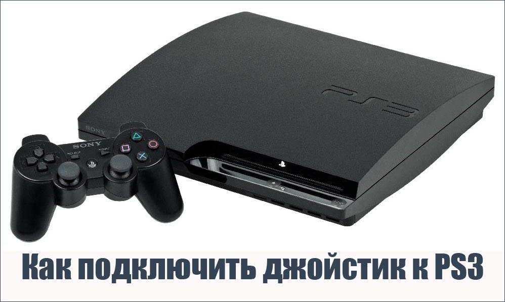 Как подключить джойстик к PS3