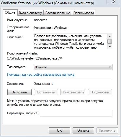 Свойства установщика Windows