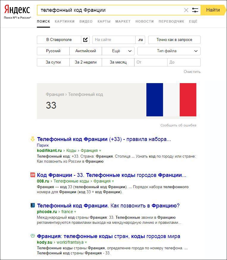 Tелефонный код Франции