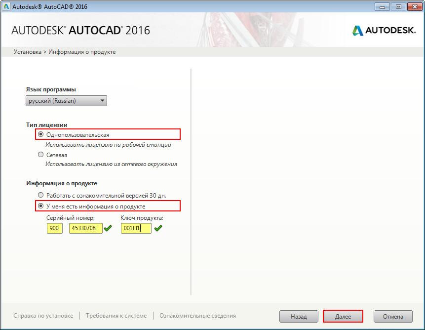 Установка AutoCAD. Информация о продукте