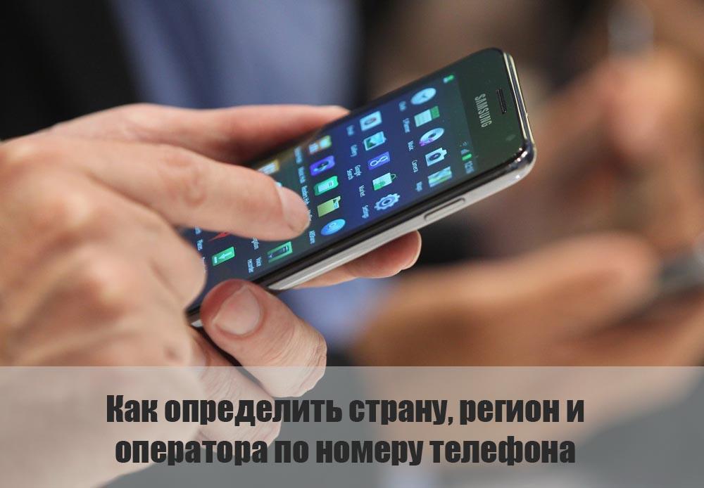 Как определить страну, регион и оператора по номеру телефона