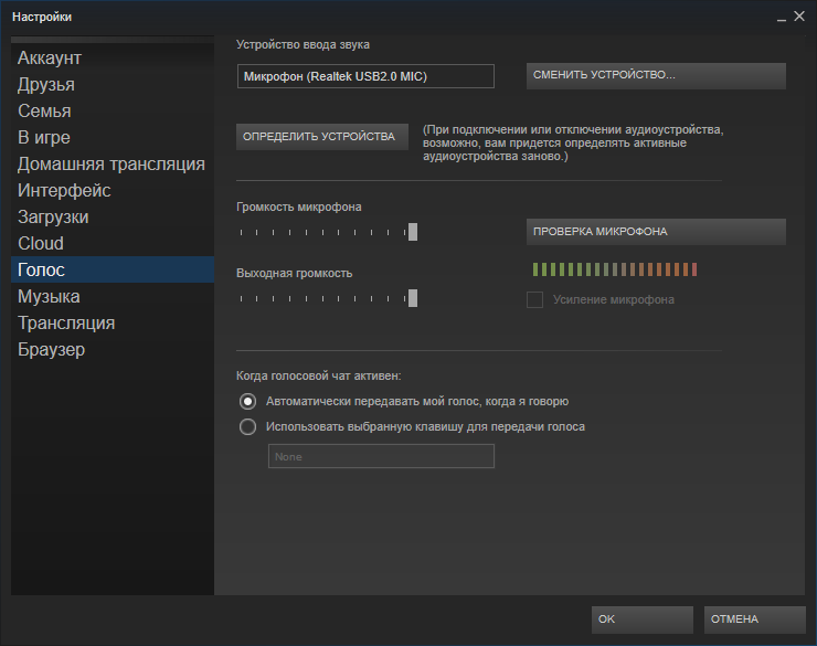 Выбираем «Голос» в Steam