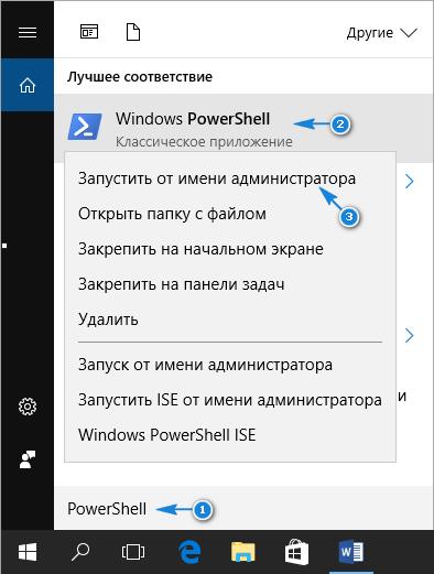 Запуск приложения PowerShell с правами администратора